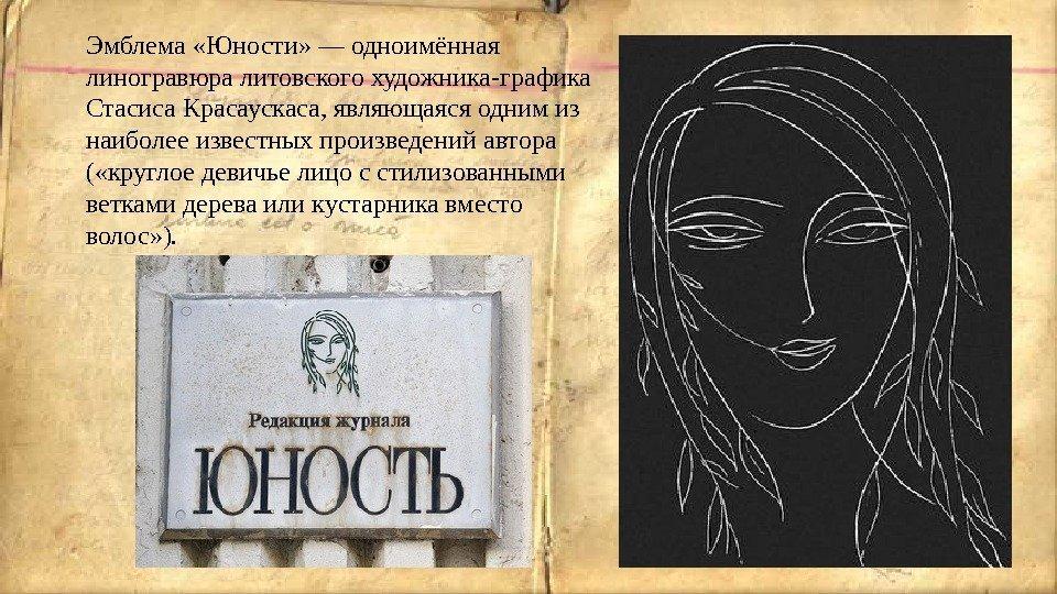 ghurnal_yunosty_9.jpg