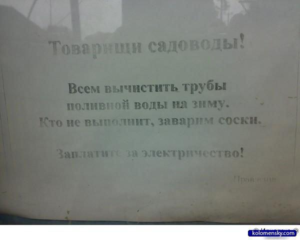 1208807626_3_idiotizm_kolomensky_com