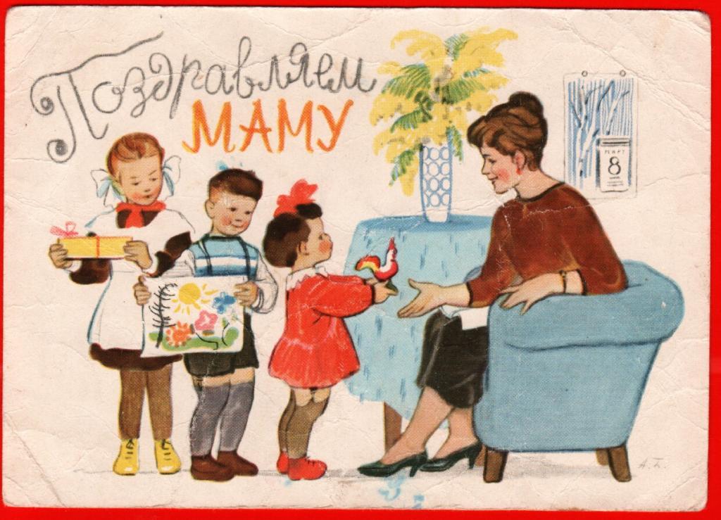 26657_pozdravljaem_mamu_8_marta_1962_malchik_devochka_deti_pioner_socart_socrealizm_propaganda.jpg