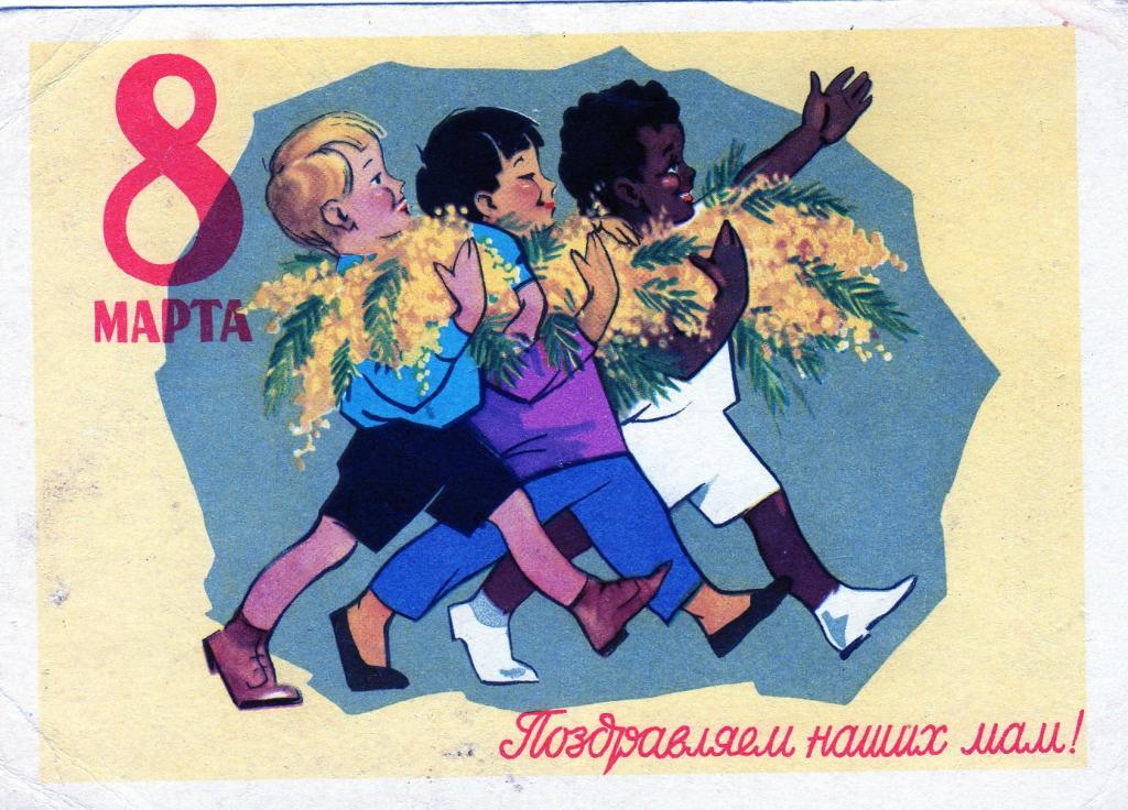 otkrytka_1961_s_prazdnikom_8_marta_mezhdunarodnyj_zhenskij_den_ju_rjakhovskij_chistaja.jpg