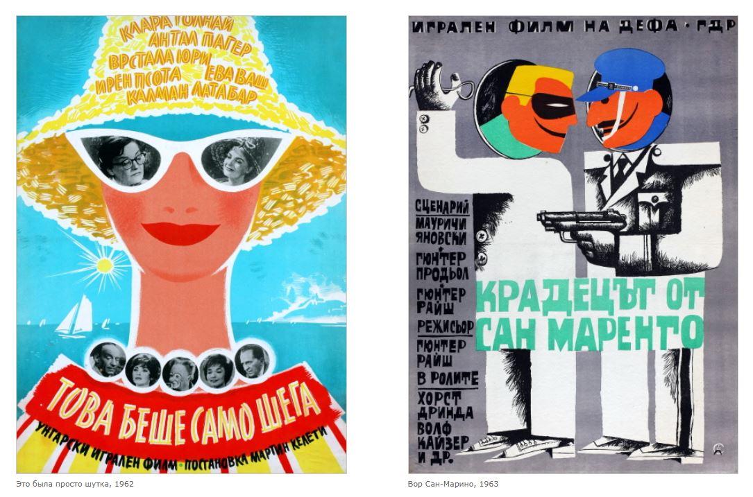 болгарский плакат социализма (2).JPG