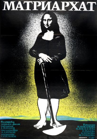 болгарский плакат хх век (1).jpg