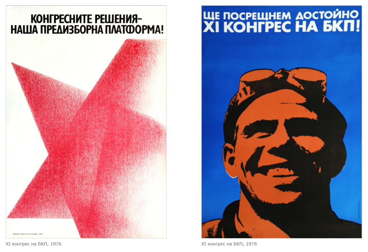 болгарский пакат времен социализма (6).png
