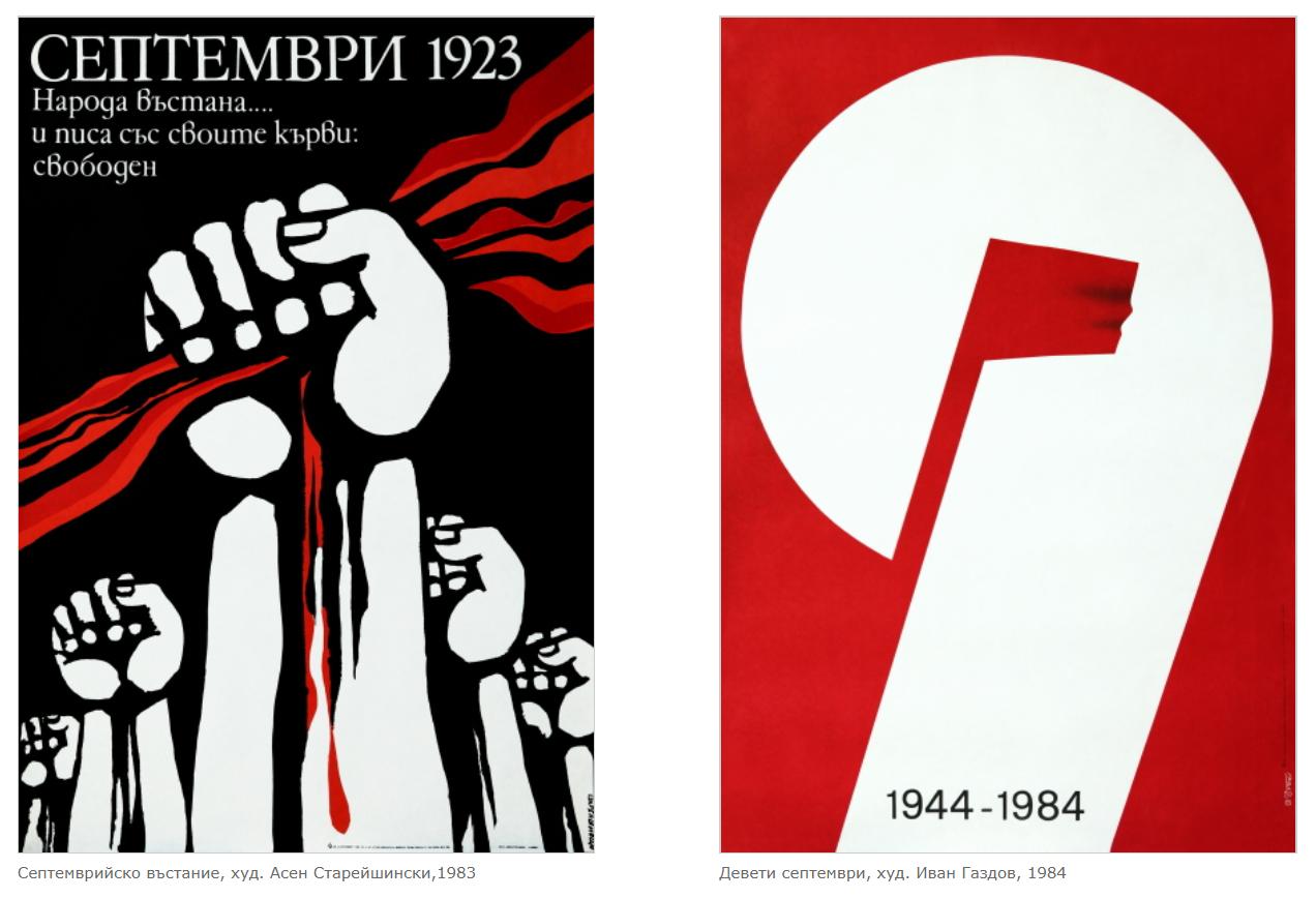 болгарский пакат времен социализма (9).png