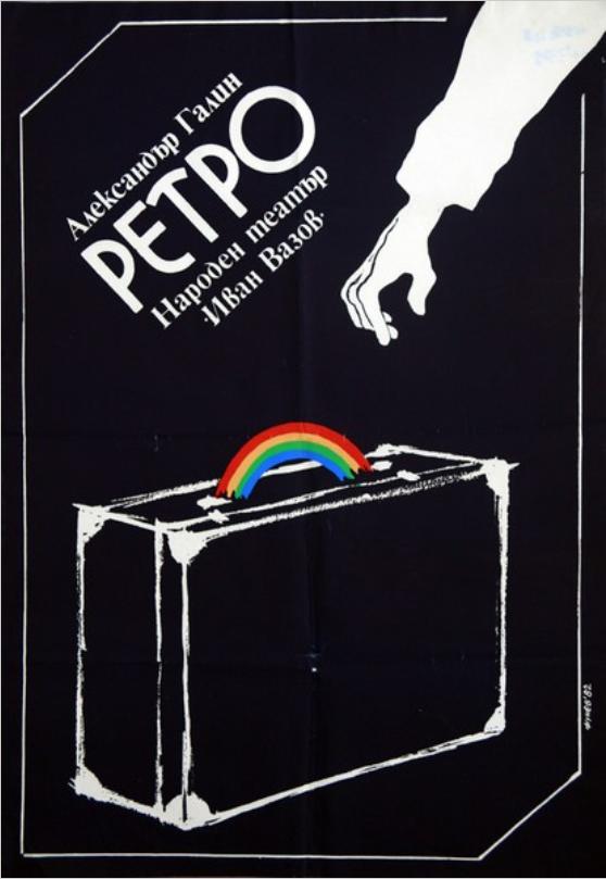 болгарский пакат времен социализма (10).png