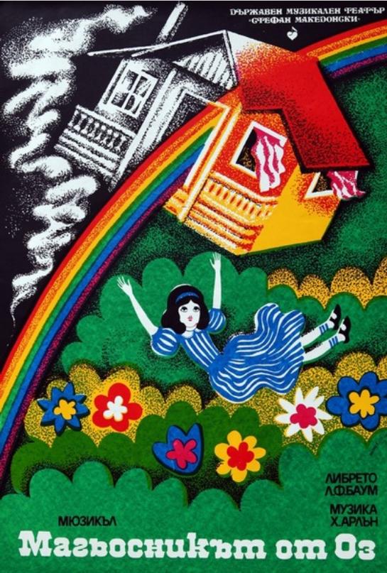 болгарский пакат времен социализма (13).png