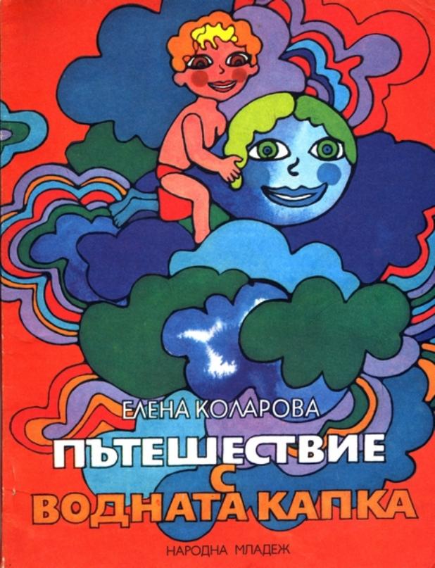 болгарский пакат времен социализма (17).png