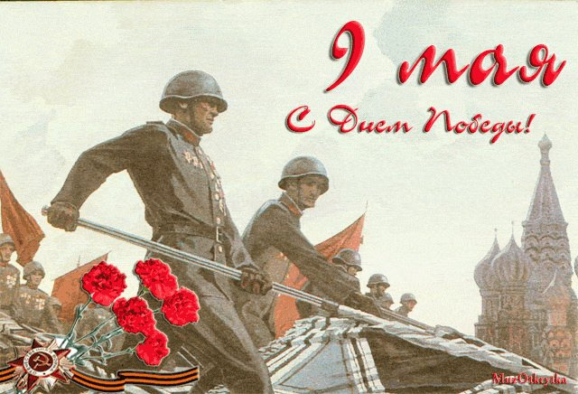 С Днем Победы! С праздником! срока, давности, всегда, помнить, победителям, будем, благодарны
