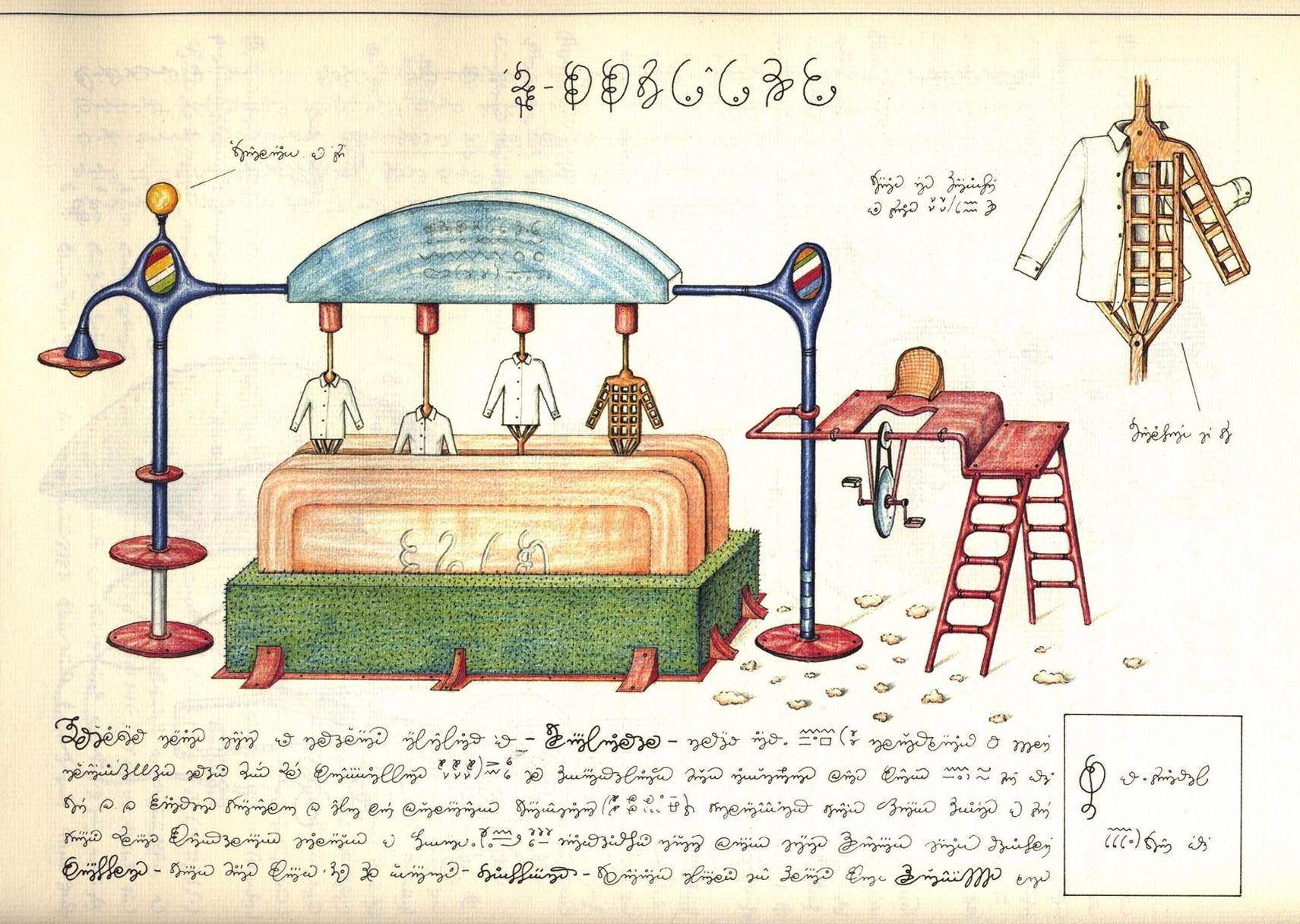 codex-seraphinianus-1983-155.jpg