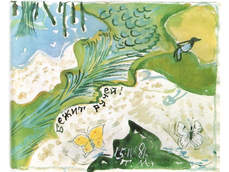 ТАТЬЯНА АЛЕКСЕЕВНА МАВРИНА (1902-1996 ГГ (3).jpg