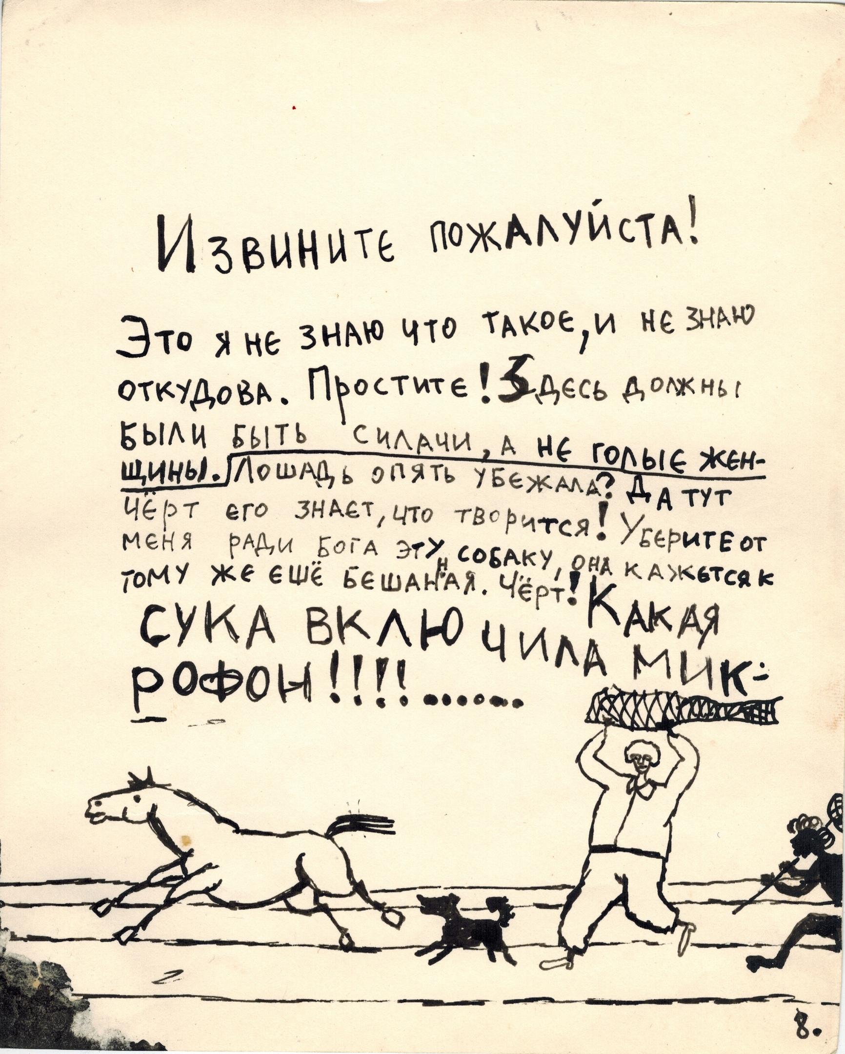 Саша Свирский (5).jpg