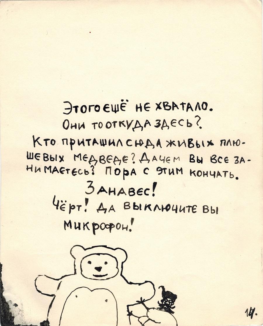 Саша Свирский (13).jpg
