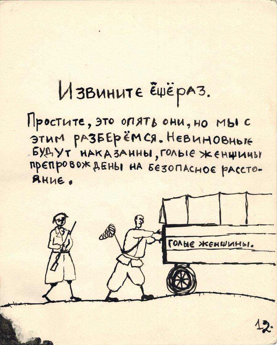 Саша Свирский (14).jpg