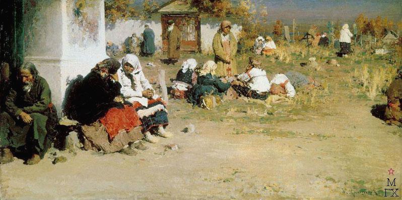 Радоница (Перед обедней). 1892. Холст, масло. 58x114. Государственный Русский музей.