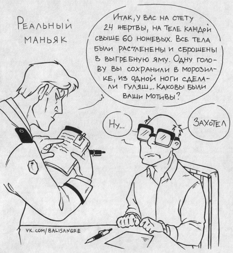 balisangre-artist-маньяк-Комиксы-5428969.jpeg