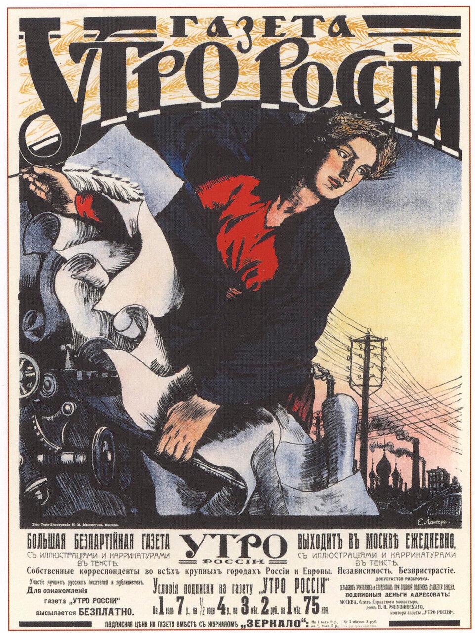 Рекламный плакат газеты «Утро России». 1900.jpg