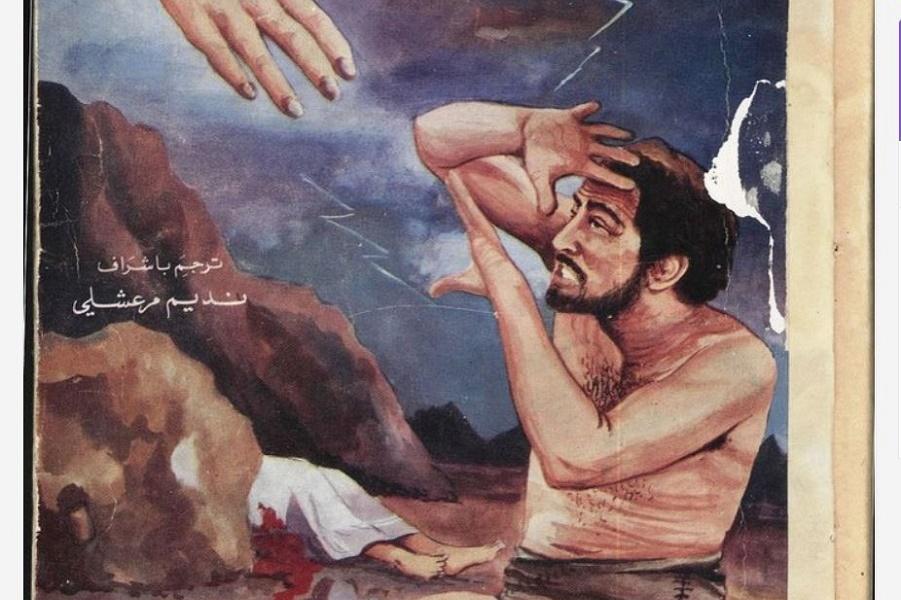 Как на востоке видели классику: арабские обложки к русской литературе