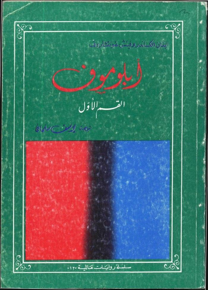 Гончаров, И. А. Обломов, Дамаск, 1985.jpg