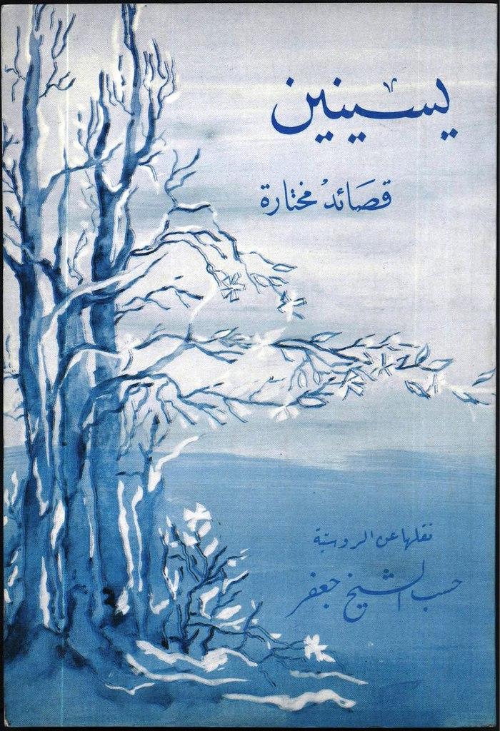 Есенин, Избранное Багдад 1987.jpg