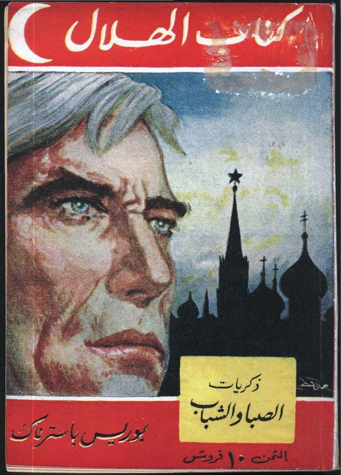 Пастернак, Воспоминания о детстве и юности, Каир, Дар ал-Хилал, 1961.jpg