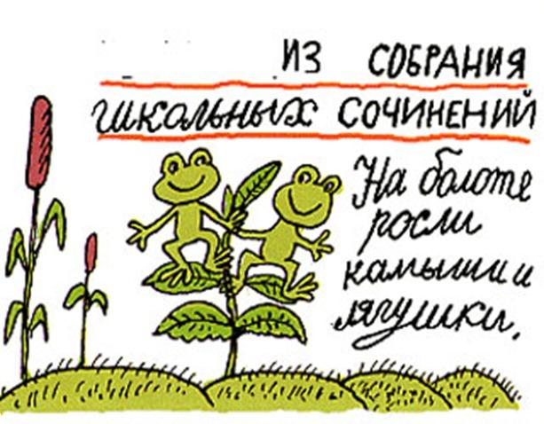 116036630_VUYDERZHKI_IZ_SOCHINENIY_SHKOLNIKOV.jpg