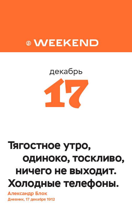weekend_044_138.jpg