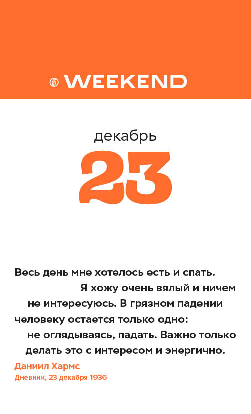 weekend_044_140.jpg