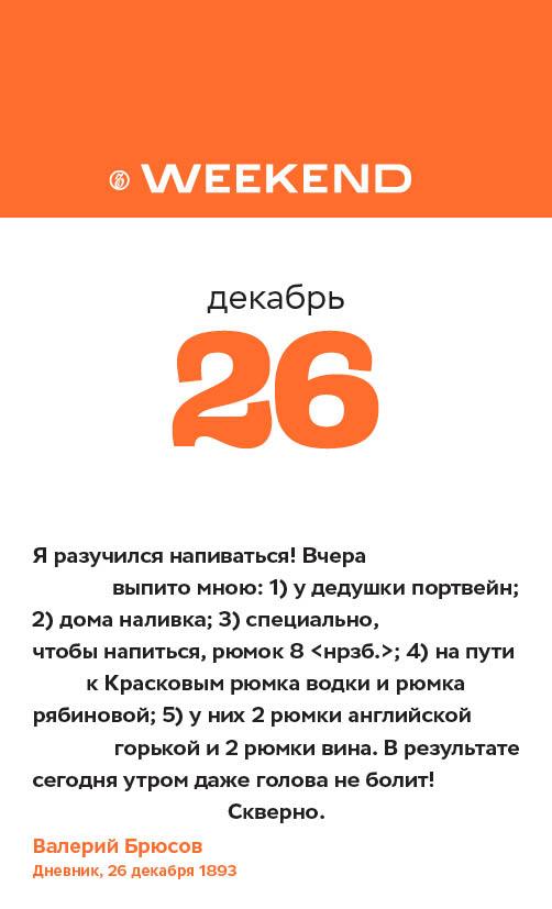 weekend_044_141.jpg