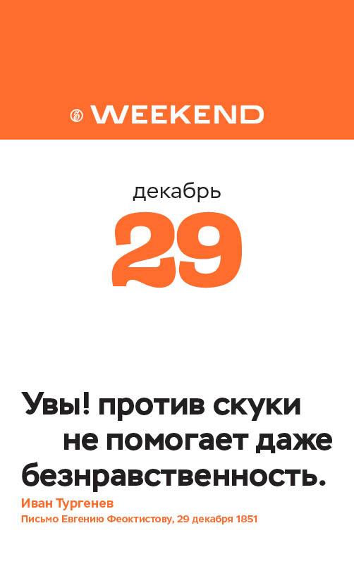 weekend_044_142.jpg