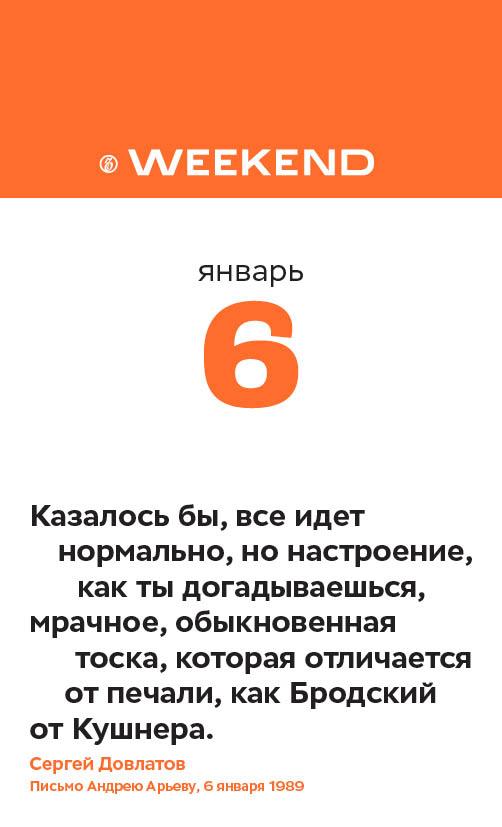 weekend_044_6.jpg