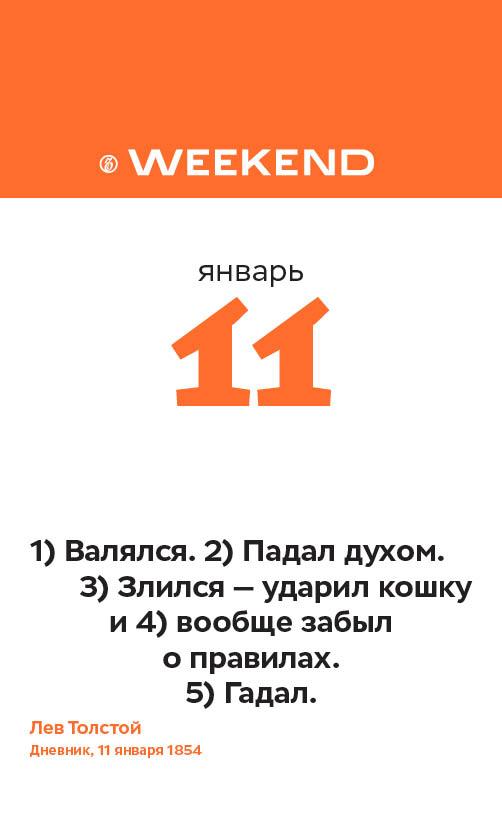 weekend_044_8.jpg