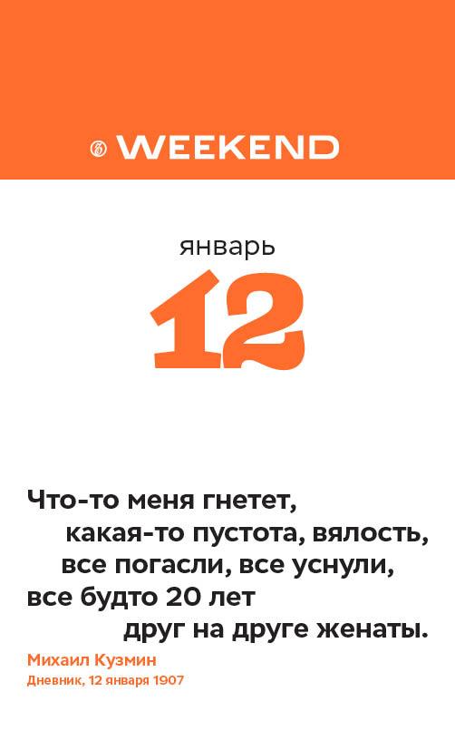 weekend_044_9.jpg