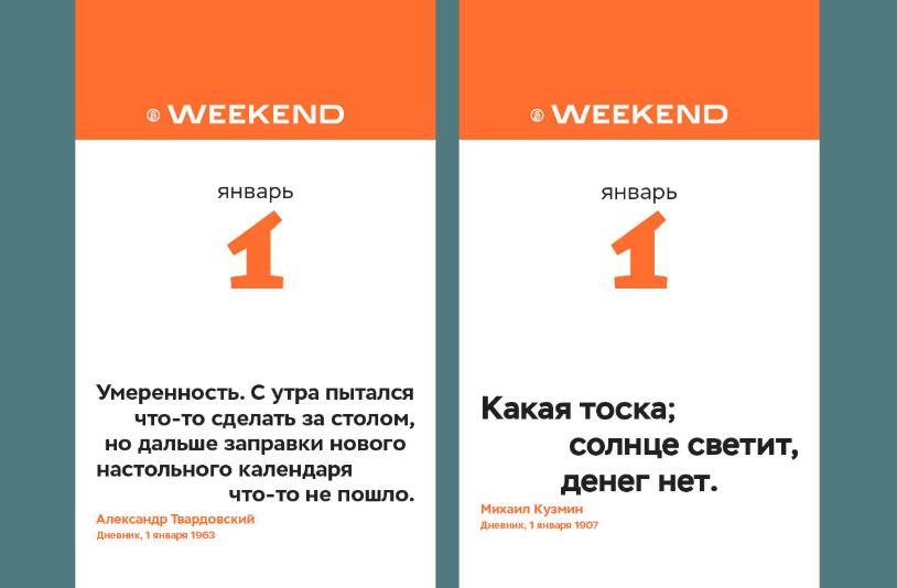 weekend_044_143.jpg