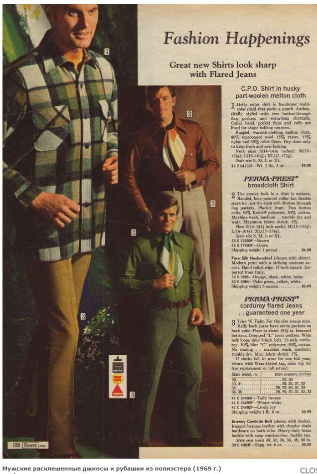 Эти яркие рубашки: мужская мода 60-х 3.JPG