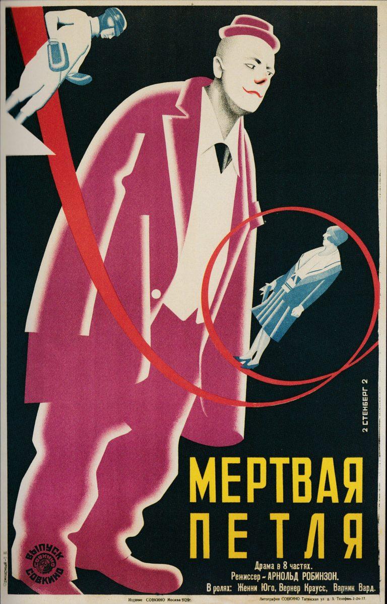 Mertvaya-Petlya-1929-768x1197.jpg