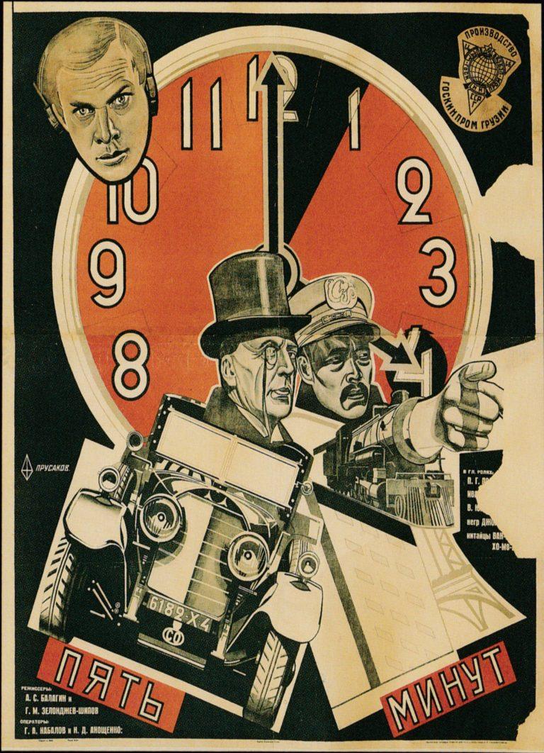 Pyat-Minut-USSR-Georgia-1928--768x1062.jpg