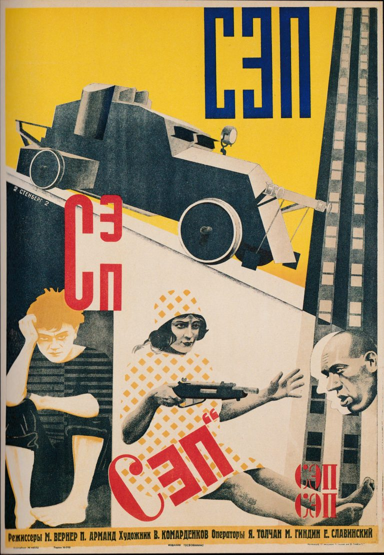SEP-USSR-Russia-1929-directed-by-Mikhail-Verner-768x1109.jpg
