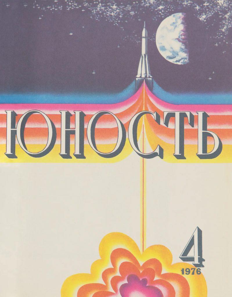 Unione-sovietica-Collater.al-17-799x1024.jpg