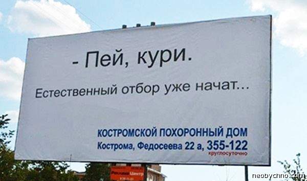 01-crazy-russian-billboard