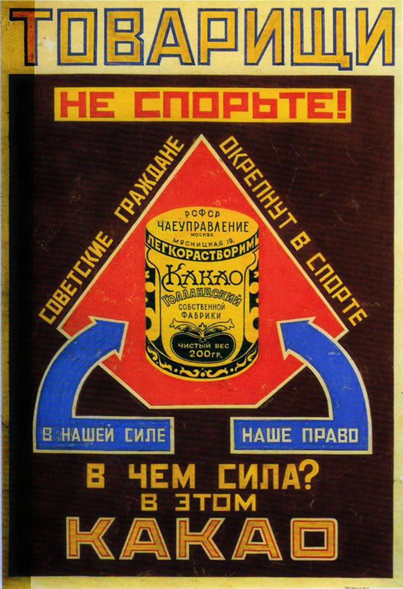 Владимир Маяковский (8).jpg