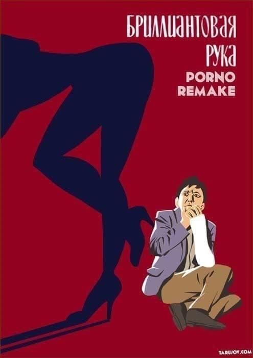 Порно-пародии на популярные советские фильмы (2).jpg