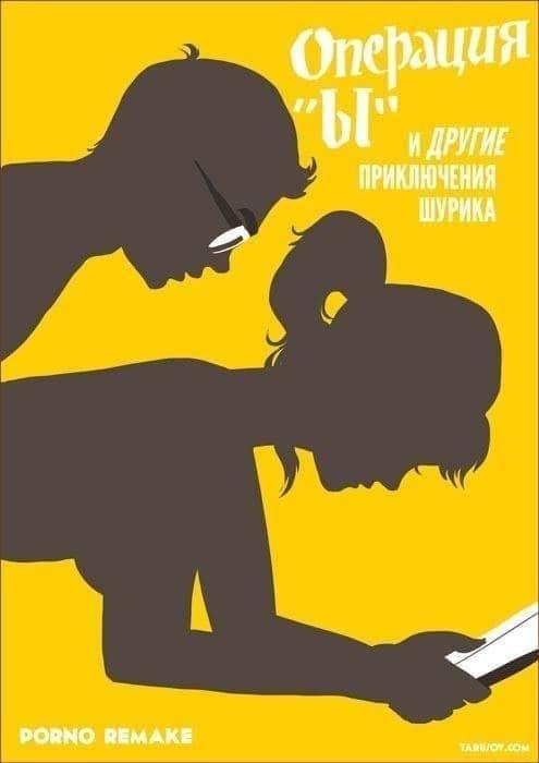Порно-пародии на популярные советские фильмы (3).jpg
