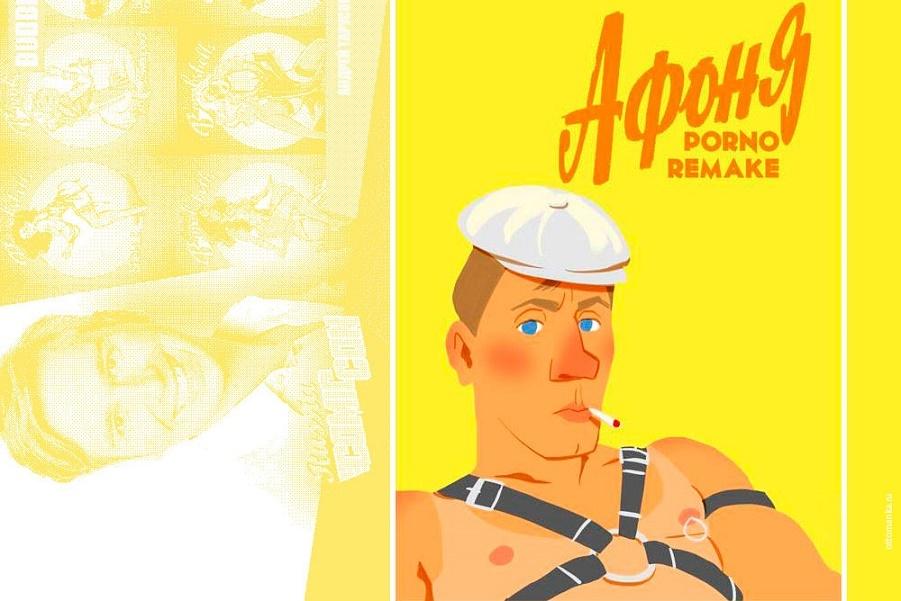 Порно-пародии на популярные советские фильмы (7).jpg