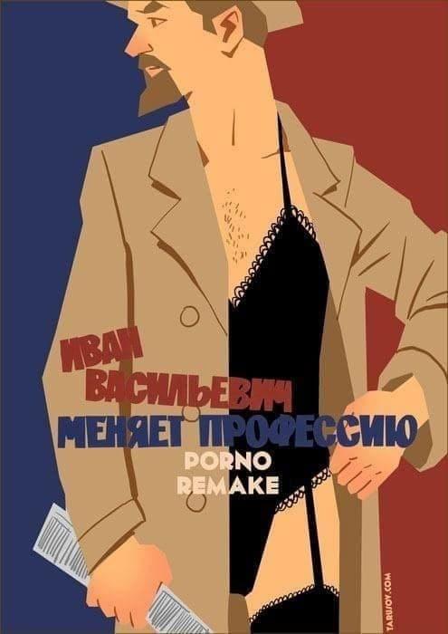 Порно-пародии на популярные советские фильмы (9).jpg