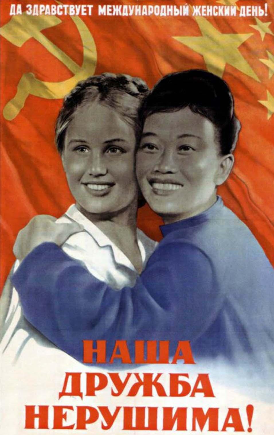 chinese-soviet-propaganda-posters (122).jpg