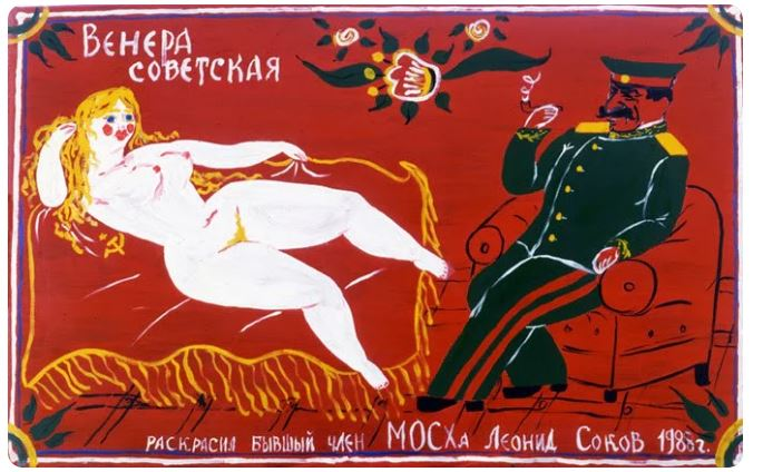 Соц-арт Леонида Сокова (5).JPG