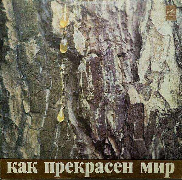 обложки советских пластинок (12).jpg