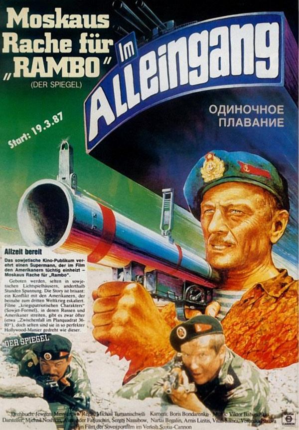 Иностранные постеры к советским фильмам (10).jpg