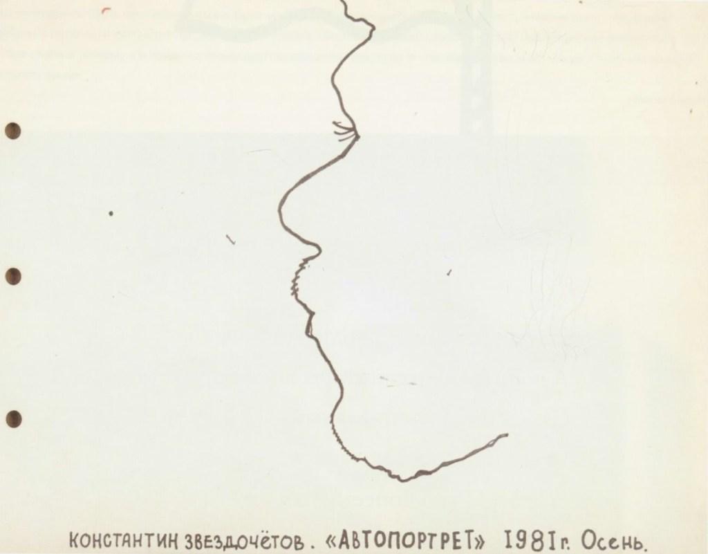 Константин Звездочетов (5).jpg