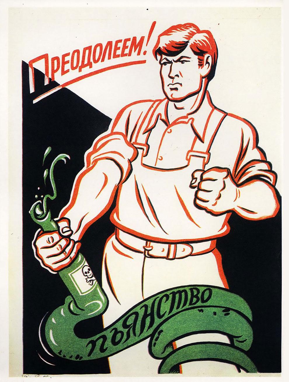 Антиалкогольные Плакаты (1).jpg